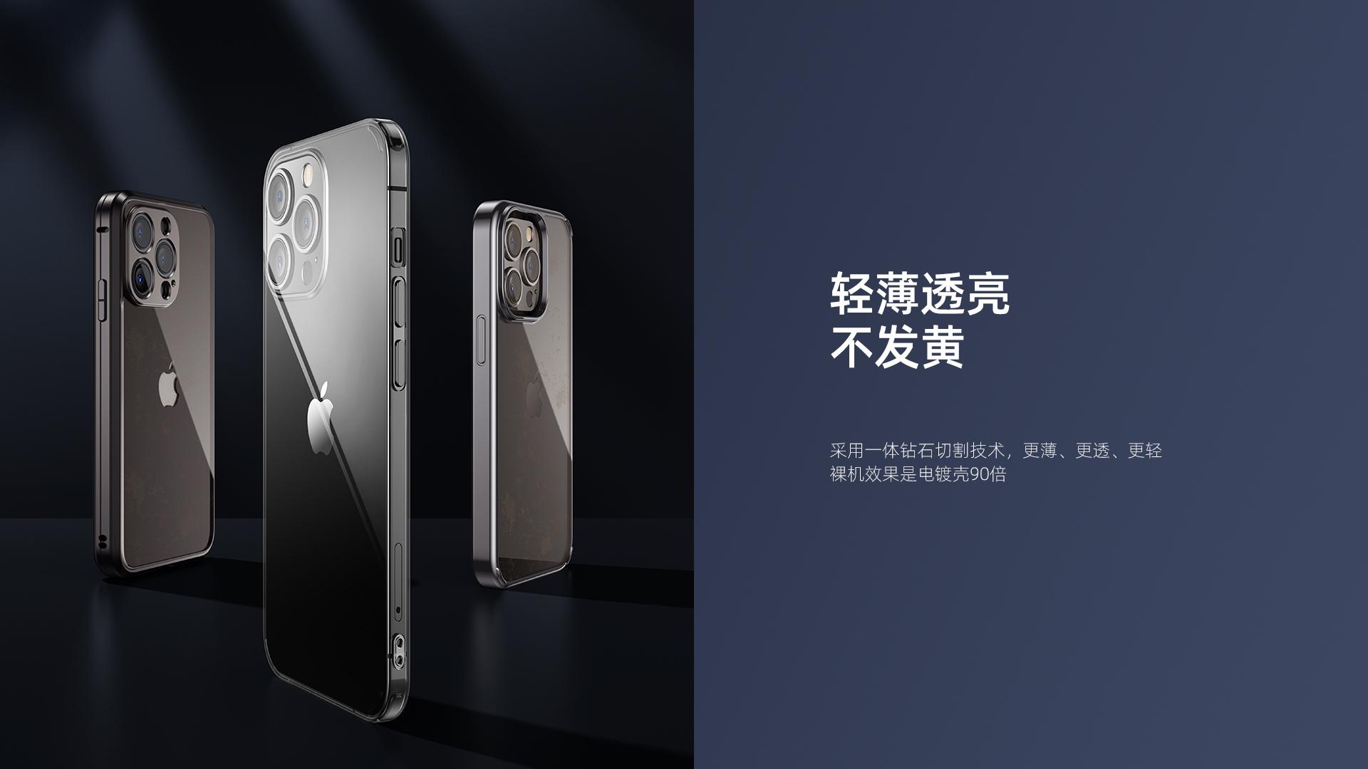 RM-1691晶盾手机壳iPh-13--网页_02