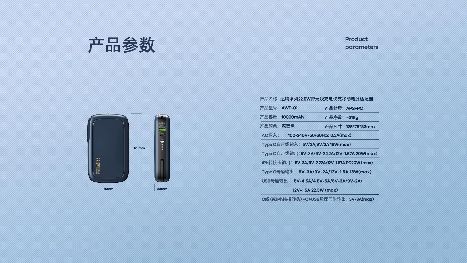 AWP-01-速腾系列-22_06