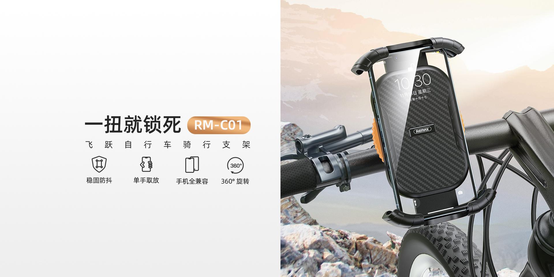 RM-C01-飞跃自行车支架_01