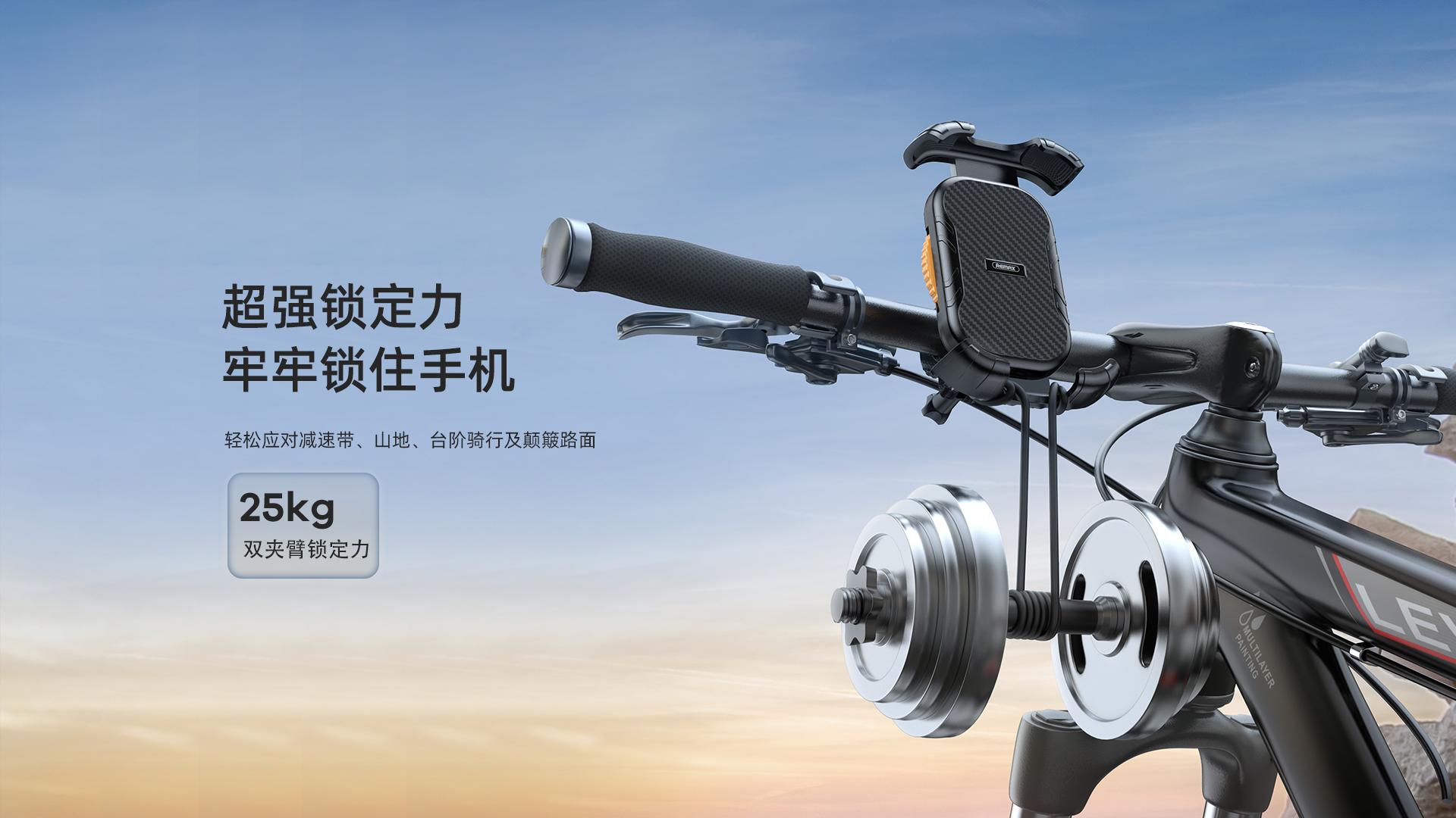 RM-C01-飞跃自行车支架_03