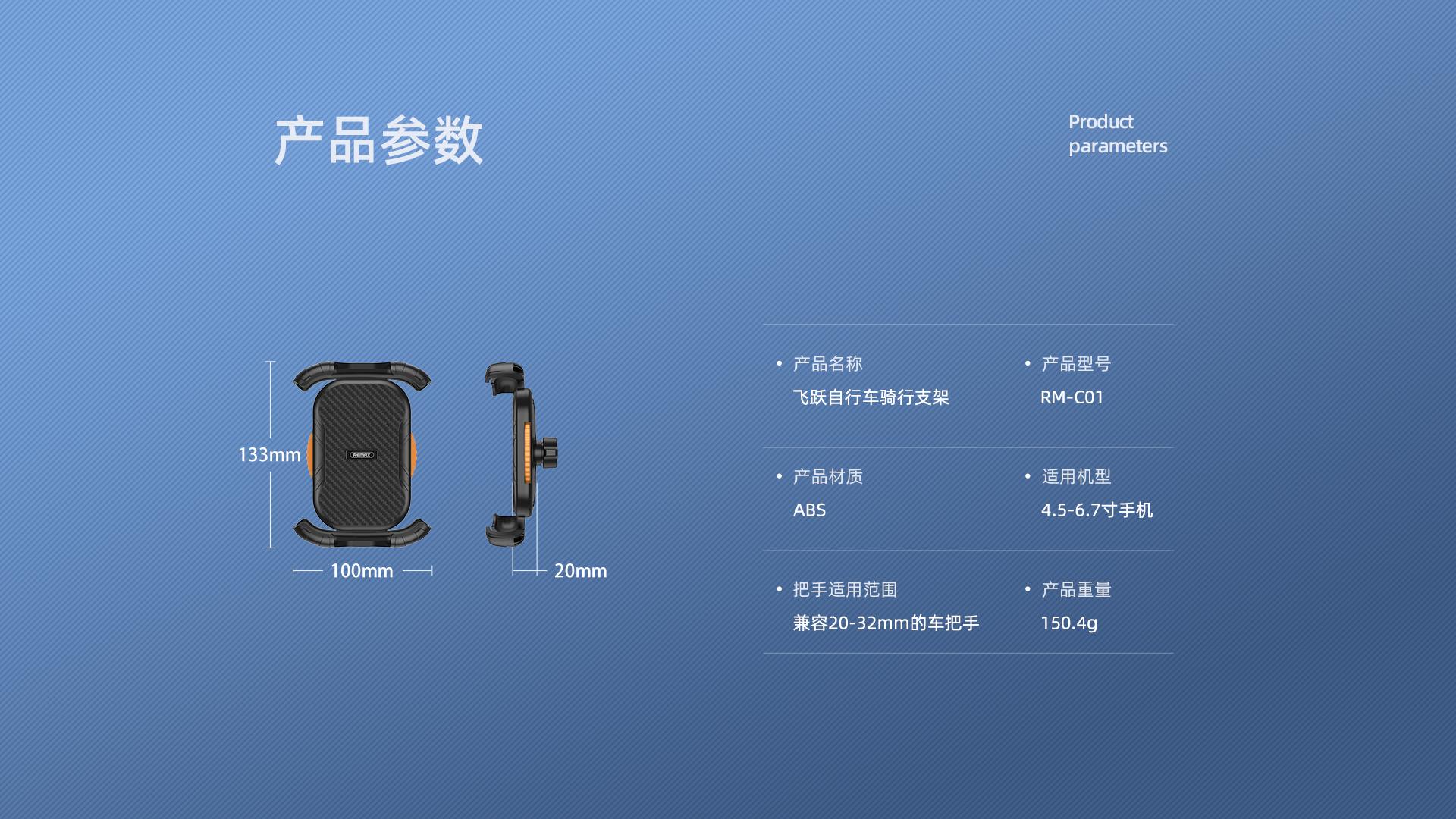 RM-C01-飞跃自行车支架_06
