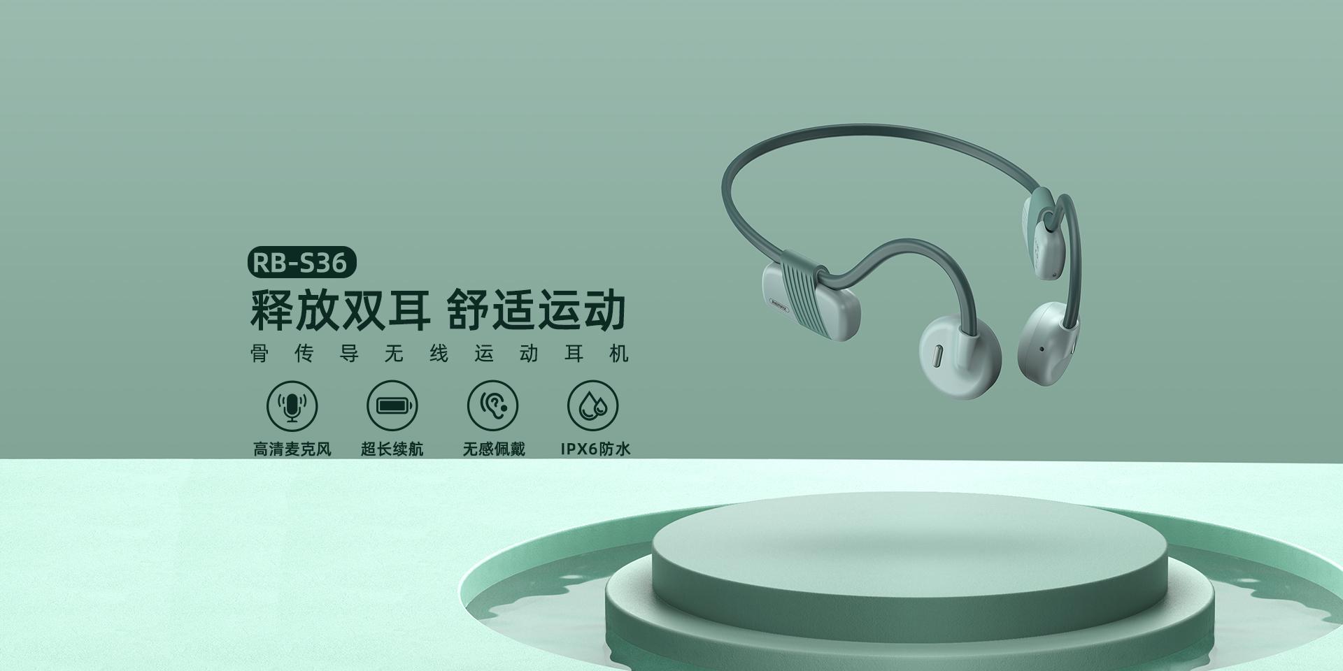 RB-S36-骨传导无线运动耳机-网页_01